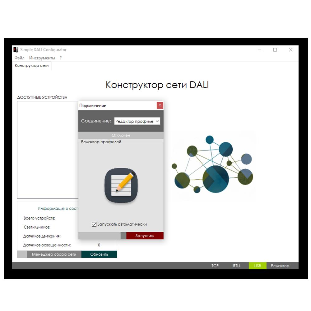 Simple DALI Configurator Image